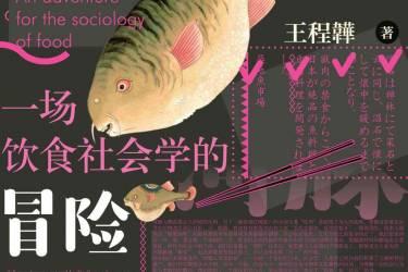 正是河豚欲上时 : 一场饮食社会学的冒险 王程韡pdf-epub-mobi-txt-azw3