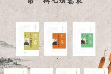 跟大师学国学系列第一辑(套装共7册)pdf-epub-mobi-txt-azw3