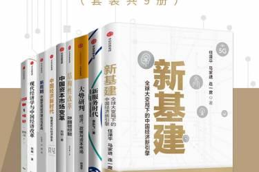 中国经济学家说中国经济(套装共9册)pdf-epub-mobi-txt-azw3