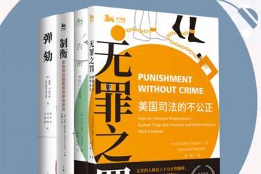 美国司法系列(深挖美国司法黑洞)pdf-epub-mobi-txt-azw3