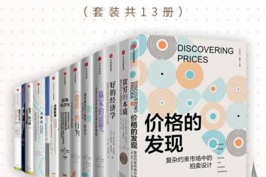 中信-诺贝尔经济学奖合集(套装13册)pdf-epub-mobi-txt-azw3