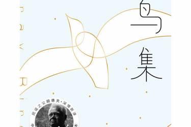 飞鸟集 : (胡德夫译本)【印度】泰戈尔pdf-epub-mobi-txt-azw3