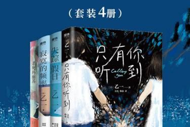 鬼才作家乙一小说集(共4册)pdf-epub-mobi-txt-azw3