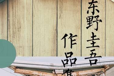 东野圭吾作品集(共69册)pdf-epub-mobi-txt-azw3