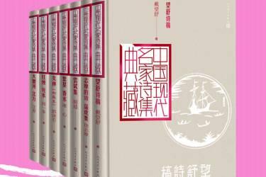 中国现代名家诗集:全7册pdf-epub-mobi-txt-azw3