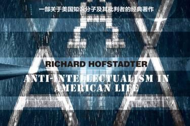 美国的反智主义 [美]理查德·霍夫施塔特pdf-epub-mobi-txt-azw3