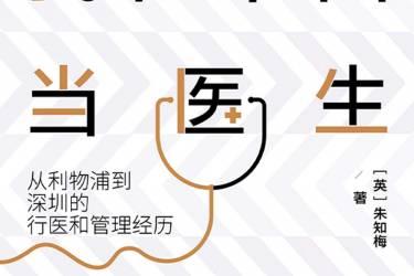 我在中国当医生 [英] 朱知梅pdf-epub-mobi-txt-azw3