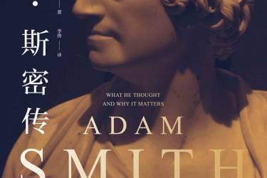 亚当·斯密传 : 现代经济学之父的思想 [英] 杰西·诺曼pdf-epub-mobi-txt-azw3