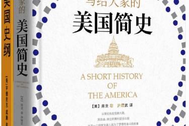 房龙:写给大家的美国简史 +美国史纲pdf-epub-mobi-txt-azw3