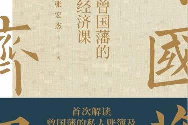 曾国藩的经济课 张宏杰pdf-epub-mobi-txt-azw3