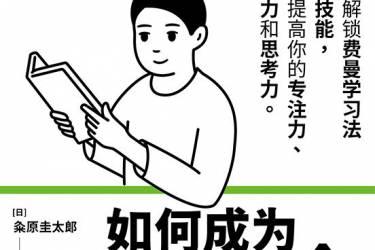 如何成为一个会学习的人 [日]粂原圭太郎pdf-epub-mobi-txt-azw3