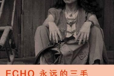 ECHO:永远的三毛 肖全pdf-epub-mobi-txt-azw3