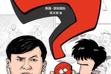 超级大脑在想啥? : 漫画病菌、人类与历史  陈磊·混知团队pdf-epub-mobi-txt-azw3