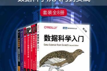 图灵程序设计丛书:数据科学从入门到实战(套装全8册)pdf-epub-mobi-txt-azw3