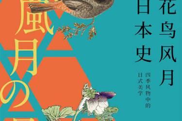 花鸟风月日本史 : 四季风物中的日式美学 [日]高桥千剑破pdf-epub-mobi-txt-azw3