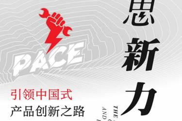 培思新力量:引领中国式产品创新之路 许伟基pdf-epub-mobi-txt-azw3