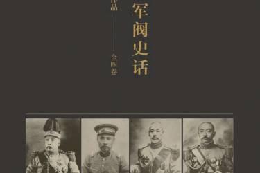 北洋军阀史话(全四册)pdf-epub-mobi-txt-azw3