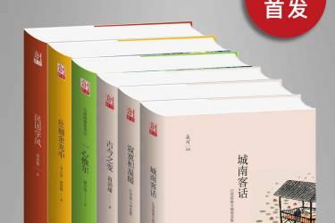 九州·长河大观文丛(套装共六册)pdf-epub-mobi-txt-azw3