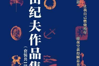 三岛由纪夫禁色作品集(套装共15册)pdf-epub-mobi-txt-azw3