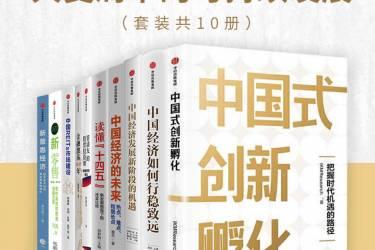 中国经济-大变局下的可持续发展(套装共10册)pdf-epub-mobi-txt-azw3