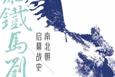 楼船铁马刘寄奴 : 南北朝启幕战史 李硕pdf-epub-mobi-txt-azw3