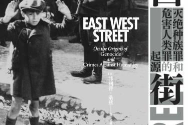 东西街 : 灭绝种族罪和危害人类罪的起源 [英] 菲利普·桑兹pdf-epub-mobi-txt-azw3