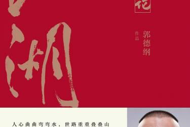 江湖 郭德纲 pdf-epub-mobi-txt-azw3