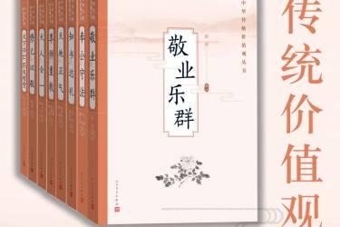 中华传统价值观丛书:全8册pdf-epub-mobi-txt-azw3