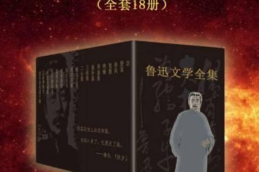 鲁迅文学全集(全套18册)pdf-epub-mobi-txt-azw3