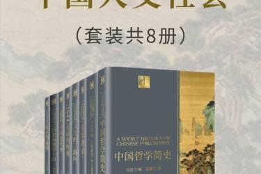 一套书读懂中国人文社会(套装共8册)pdf-epub-mobi-txt-azw3