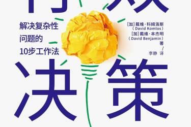 有效决策 : 解决复杂性问题的10步工作法  [加] 戴维·科姆洛斯pdf-epub-mobi-txt-azw3