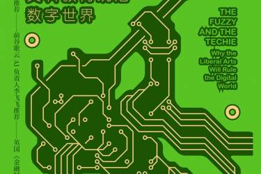 文艺呆与科技宅 : 文科教育统治数字世界 [美]斯科特·哈特里pdf-epub-mobi-txt-azw3