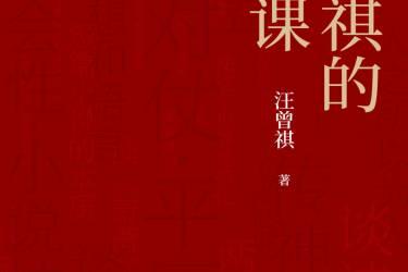 汪曾祺的写作课 汪曾祺pdf-epub-mobi-txt-azw3