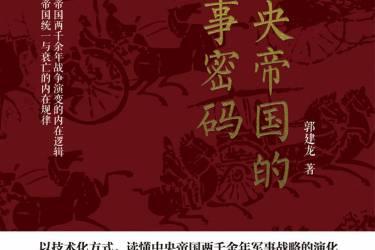 中央帝国的军事密码 郭建龙pdf-epub-mobi-txt-azw3
