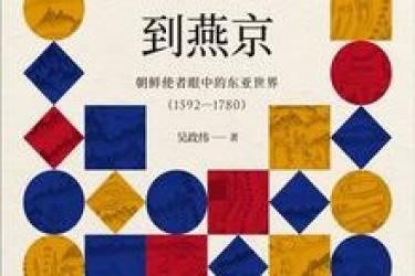 从汉城到燕京 : 朝鲜使者眼中的东亚世界 吴政纬pdf-epub-mobi-txt-azw3
