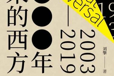 2000年以来的西方 刘擎pdf-epub-mobi-txt-azw3