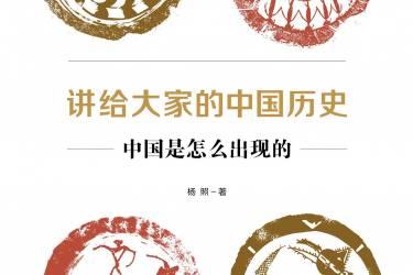 讲给大家的中国历史01 : 中国是怎么出现的pdf-epub-mobi-txt-azw3