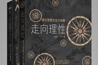 西学三书:写给中国人的西方文明之书(套装共三册)pdf-epub-mobi-txt-azw3