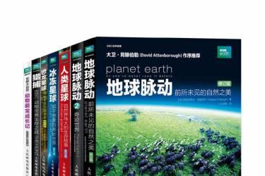 BBC自然探索系列(套装共7册)pdf-epub-mobi-txt-azw3