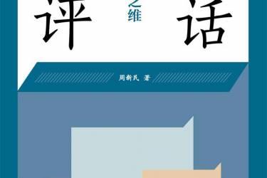 对话批评:诗.史.思之维 周新民pdf-epub-mobi-txt-azw3