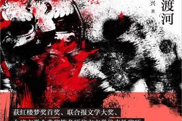 野猪渡河 张贵兴pdf-epub-mobi-txt-azw3