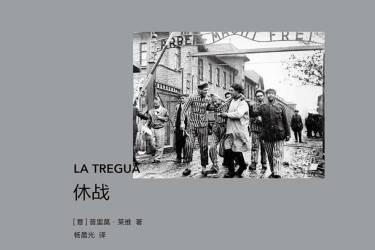 休战 [意] 普里莫·莱维pdf-epub-mobi-txt-azw3