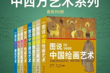 图说中西方艺术系列(套装共8册)pdf-epub-mobi-txt-azw3