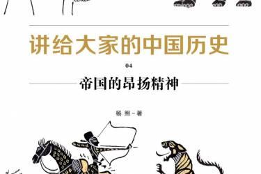讲给大家的中国历史04 : 帝国的昂扬精神 杨照pdf-epub-mobi-txt-azw3