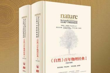 《自然》百年物理经典(英汉对照版)(全两册)pdf-epub-mobi-txt-azw3