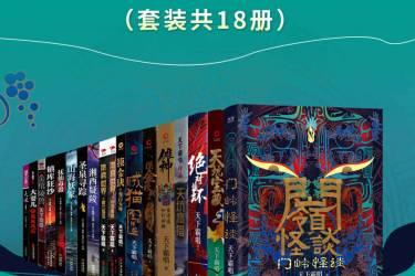 天下霸唱小说集(套装共18册)pdf-epub-mobi-txt-azw3