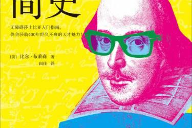 莎士比亚简史 [美] 比尔·布莱森pdf-epub-mobi-txt-azw3