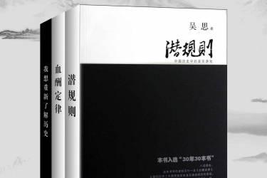 吴思历史经典三部曲 pdf-epub-mobi-txt-azw3