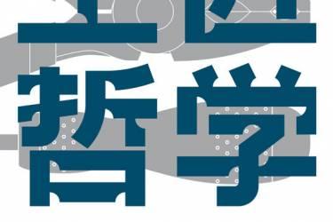 工匠哲学 马修·克劳福德pdf-epub-mobi-txt-azw3
