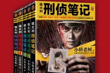 侯大利刑侦笔记(1-5)pdf-epub-mobi-txt-azw3